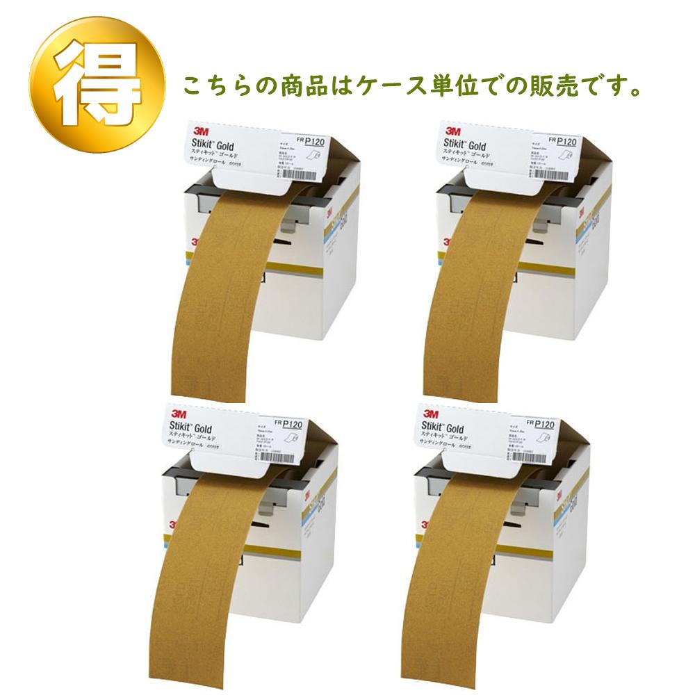 3M スティキットゴールドフィニッシングロール 75mm巾 75mm×25m [#120]1ロール×4個[ケース販売][取寄]