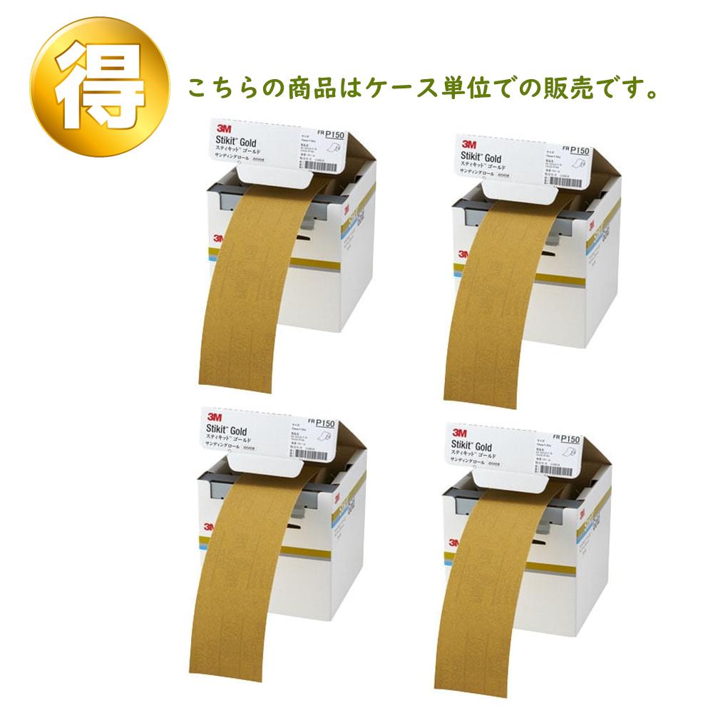 3M スティキットゴールドフィニッシングロール 75mm巾 75mm×25m [#150]1ロール×4個[ケース販売][取寄]