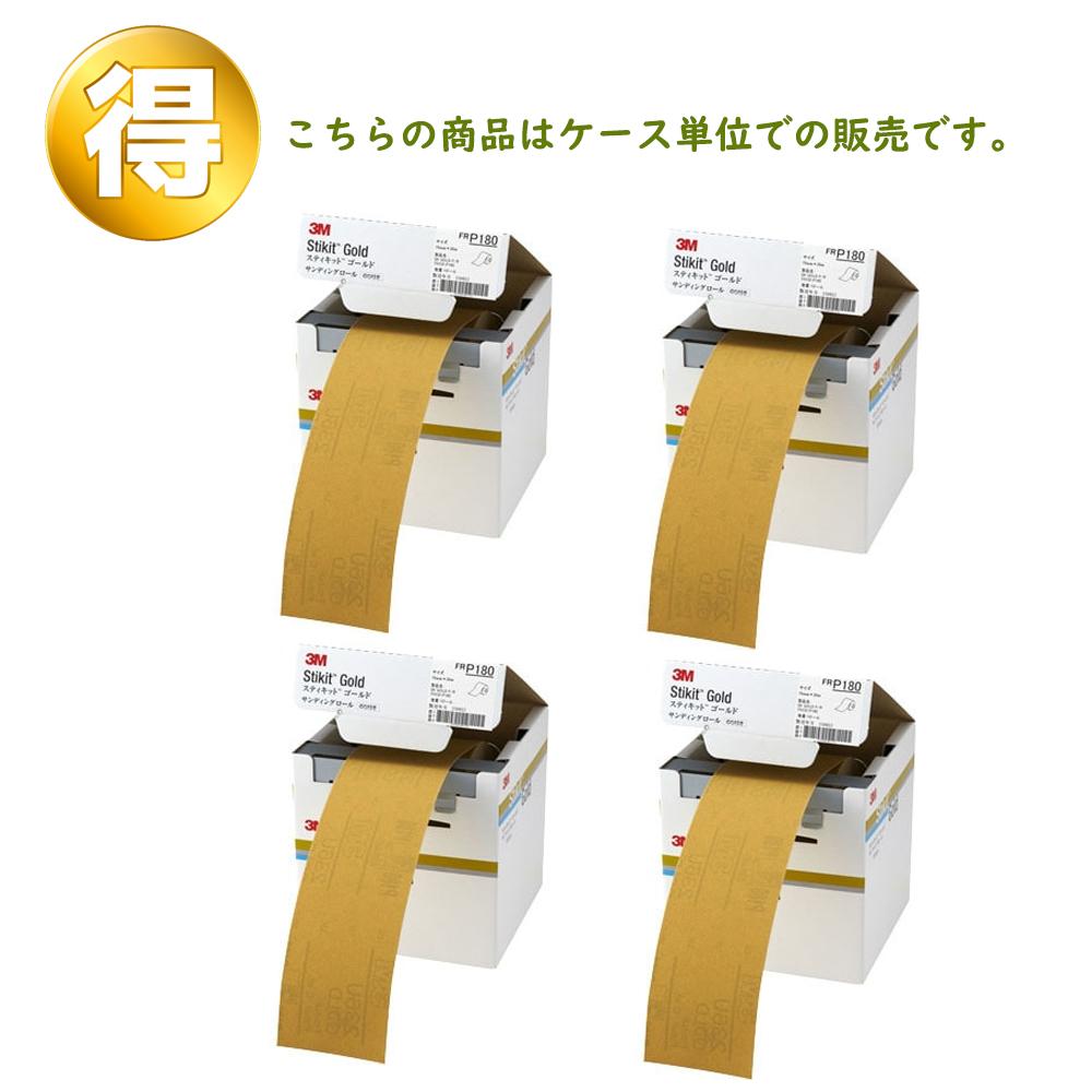 3M スティキットゴールドフィニッシングロール 75mm巾 75mm×25m [#180]1ロール×4個[ケース販売][取寄]