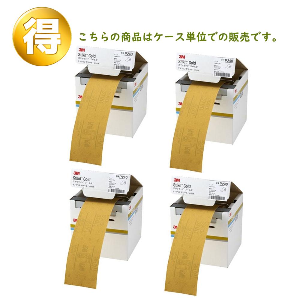3M スティキットゴールドフィニッシングロール 75mm巾 75mm×25m [#240]1ロール×4個[ケース販売][取寄]