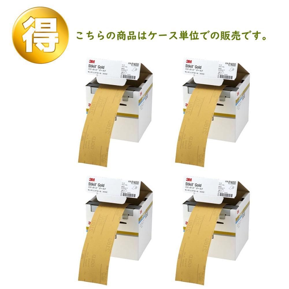 3M スティキットゴールドフィニッシングロール 75mm巾 75mm×25m [#400]1ロール×4個[ケース販売][取寄]