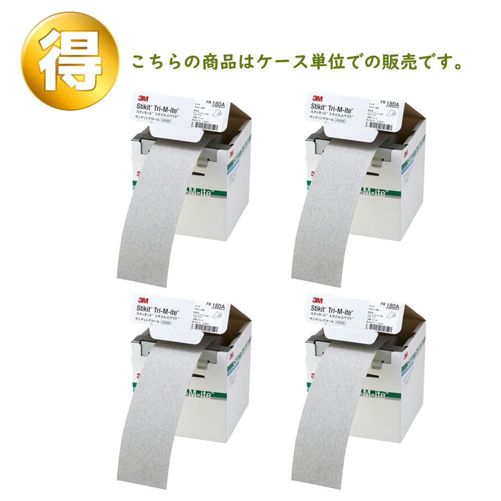 3M スティキットトライエムアイトフィニッシングロール 75mm巾 75mm×40m [#180]1ロール×4個[ケース販売][取寄]