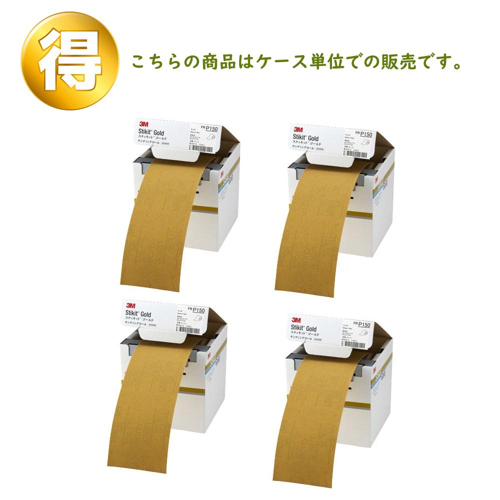 3M スティキット ゴールド フィニッシングロール 95mm巾 95mm×35m [#150] 1ロール×4個 [ケース販売][取寄]