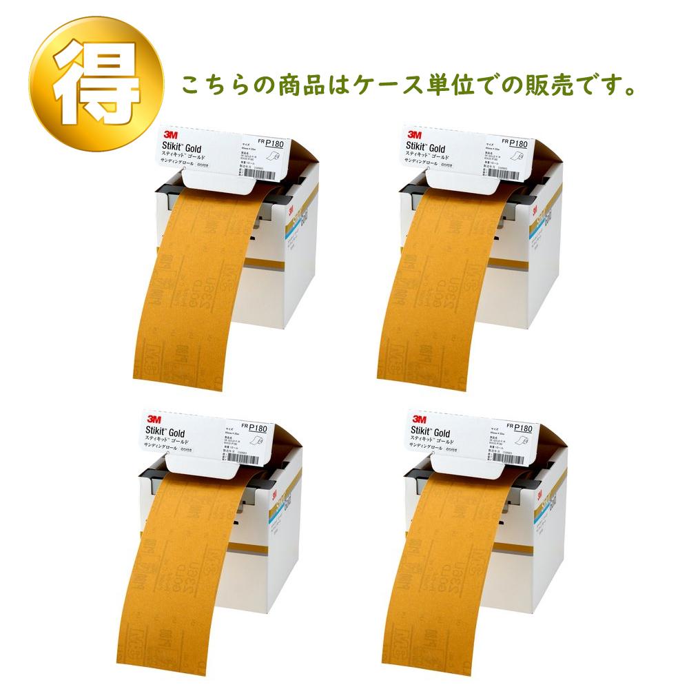 3M スティキット ゴールド フィニッシングロール 95mm巾 95mm×35m [#180] 1ロール×4個 [ケース販売][取寄]