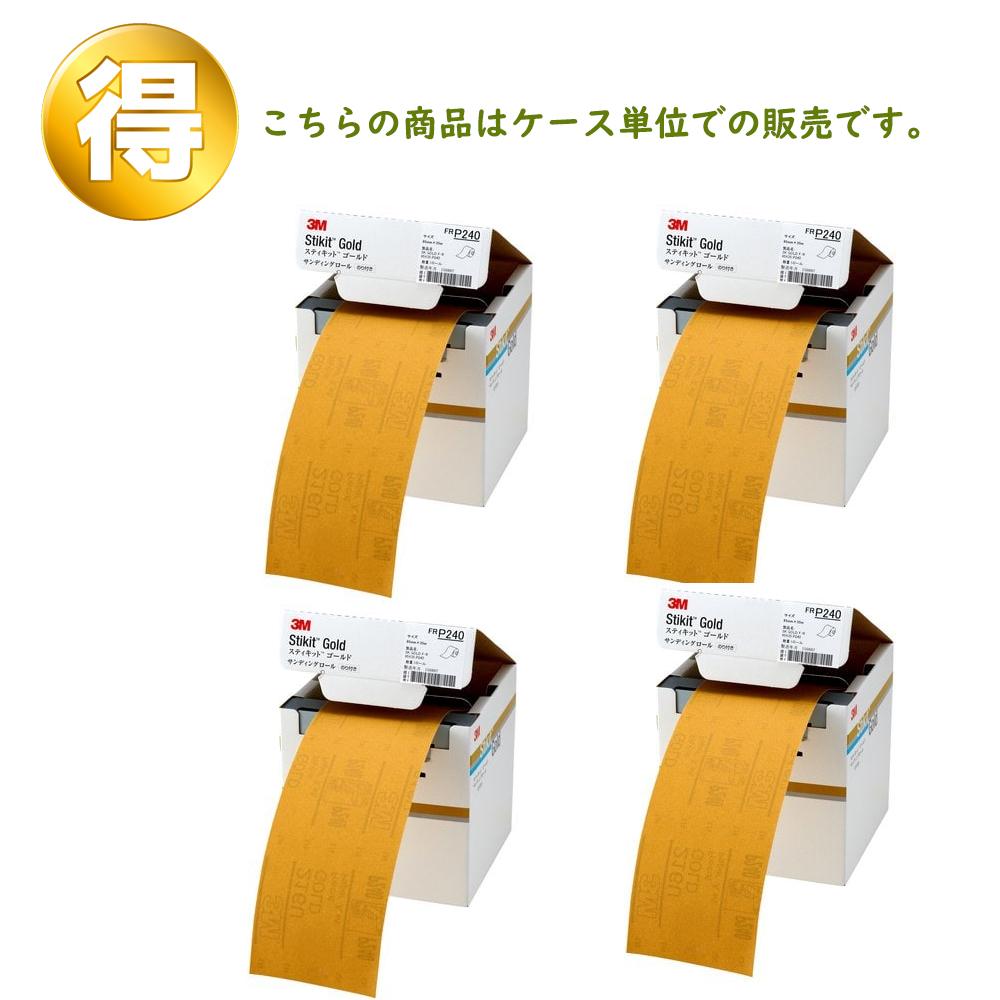 3M スティキット ゴールド フィニッシングロール 95mm巾 95mm×35m [#240] 1ロール×4個 [ケース販売][取寄]
