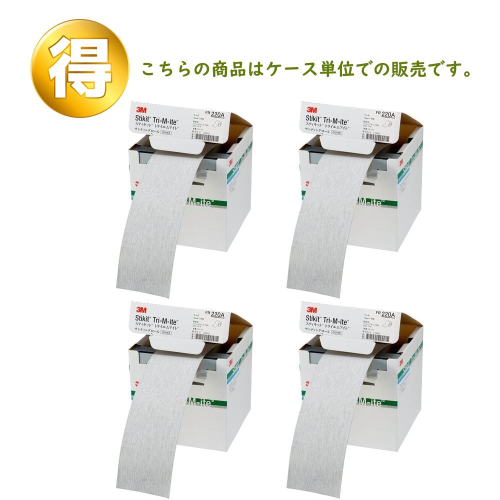 3M スティキット トライエムアイト フィニッシングロール 95mm巾 95mm×40m [#240] 1ロール×4個[ケース販売][取寄]