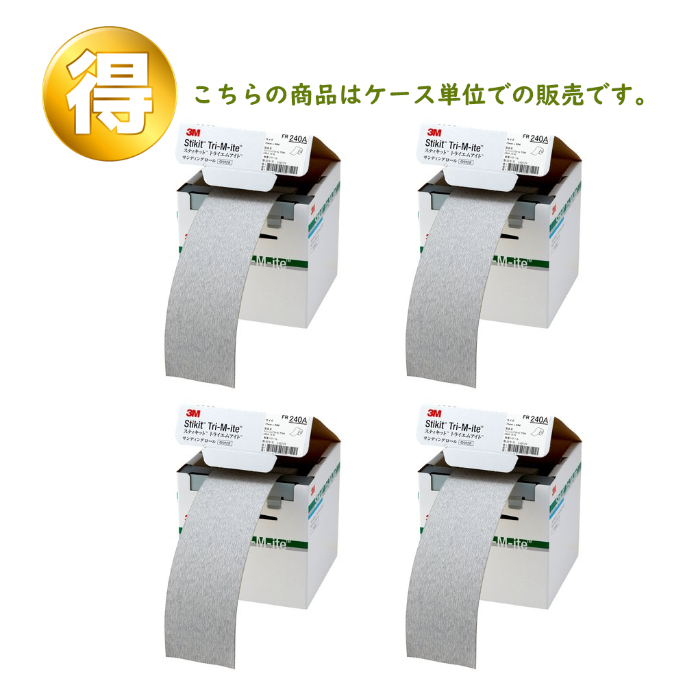 3M スティキット トライエムアイト フィニッシングロール 95mm巾 95mm×40m [#240] [取寄]