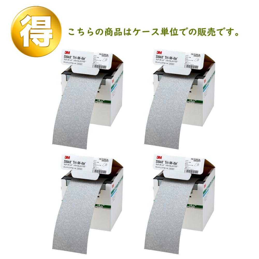 3M スティキット トライエムアイト フィニッシングロール 95mm巾 95mm×40m [#400] 1ロール×4個[ケース販売][取寄]