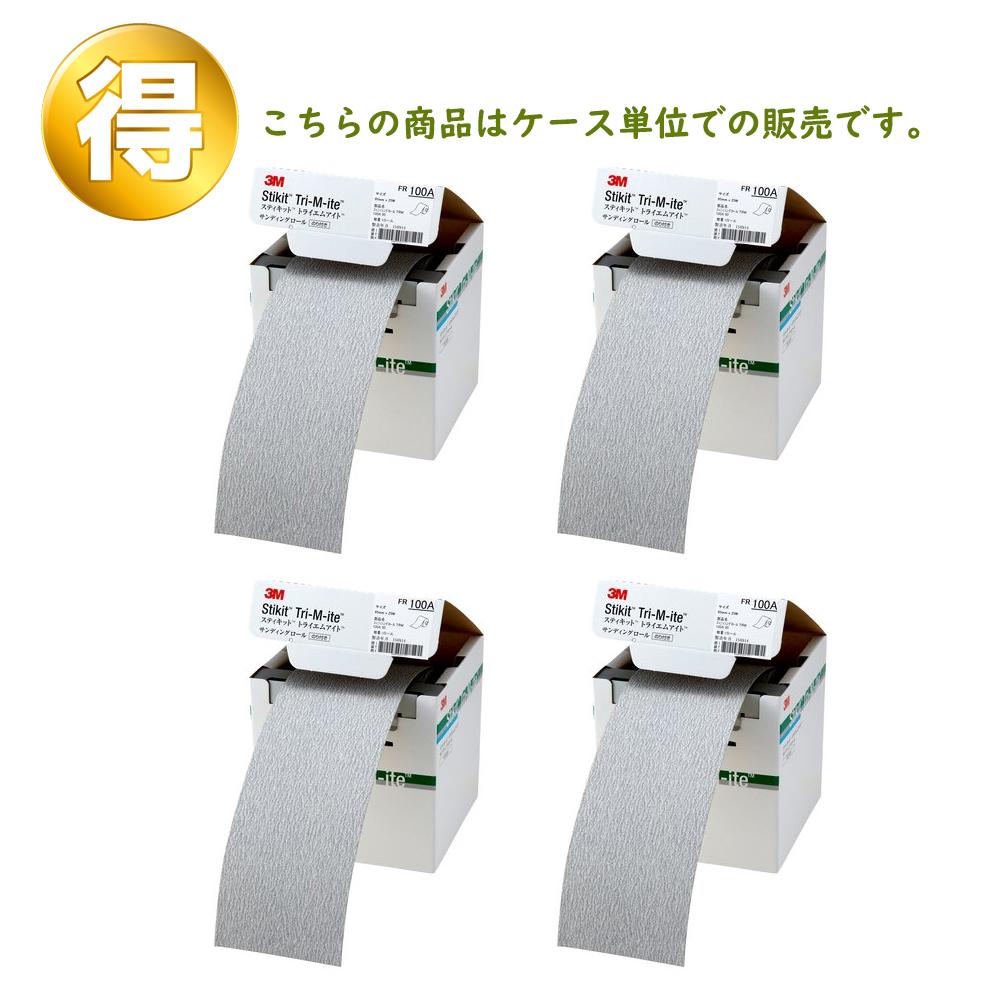 3M スティキットトライエムアイトフィニッシングロール 95mm巾[#400]4箱[ケース販売]