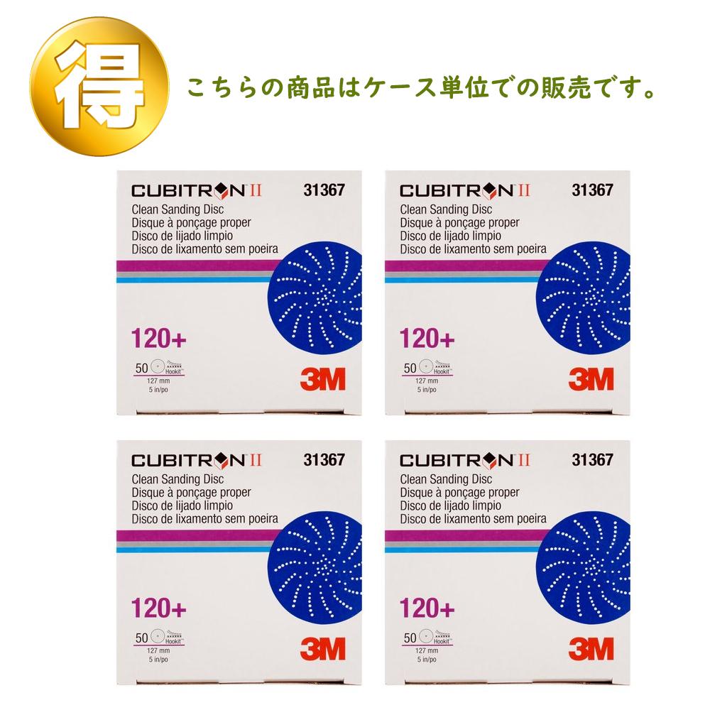 3M キュービトロン2 クリーンサンディングディスク 125φ[#180+]50枚×4個[ケース販売][取寄]