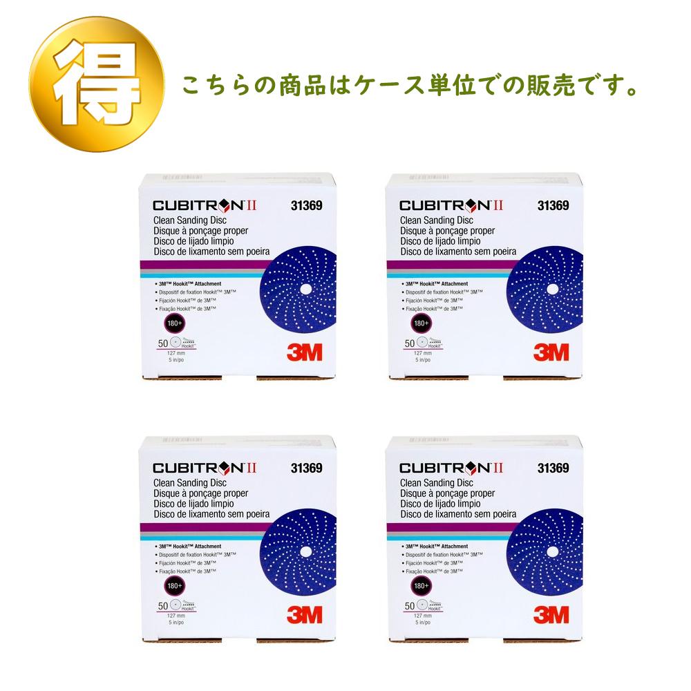 3M キュービトロン2 クリーンサンディングディスク 125φ[#220+]50枚×4個[ケース販売][取寄]