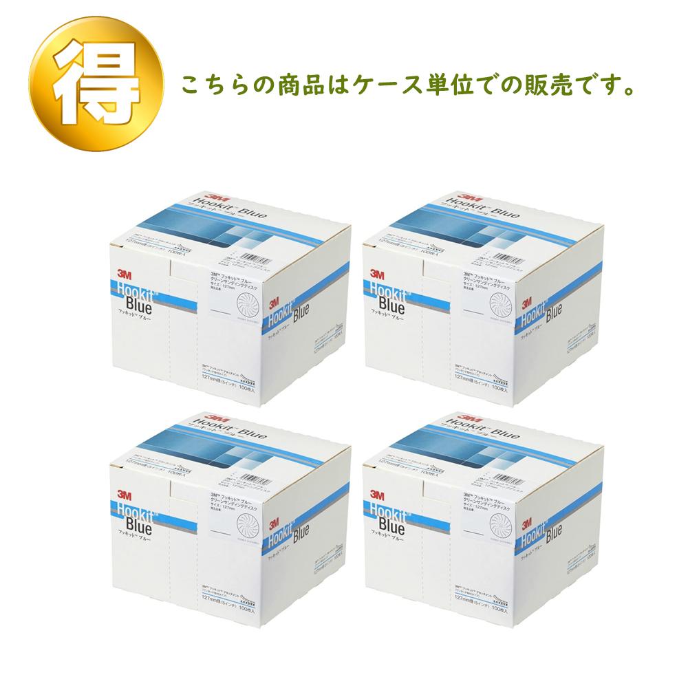3M フッキット ブルー クリーンサンディングディスク [#180] 102φ 1ケース(1箱100枚入×4)[取寄]