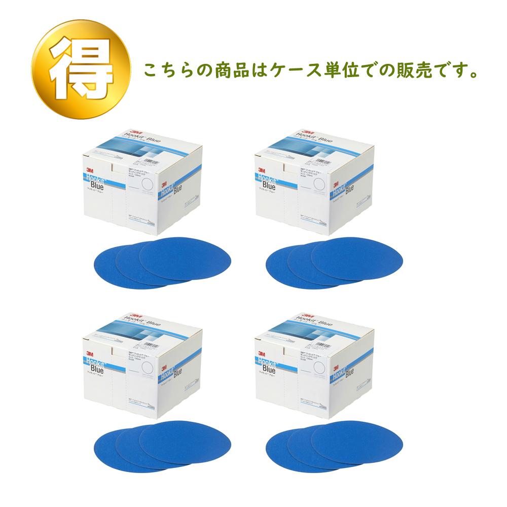 3M フッキット ブルー サンディングディスク 125φ [#800] 1ケース(1箱100枚入×4)[取寄]
