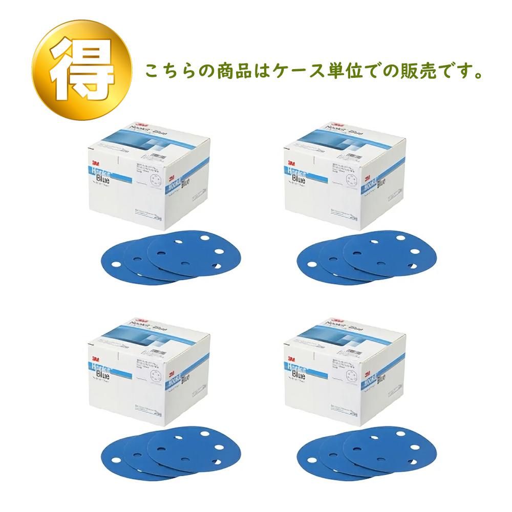 3M フッキット ブルー サンディングディスク DF2 125φ [#500] 1ケース(1箱100枚入×4)[取寄]