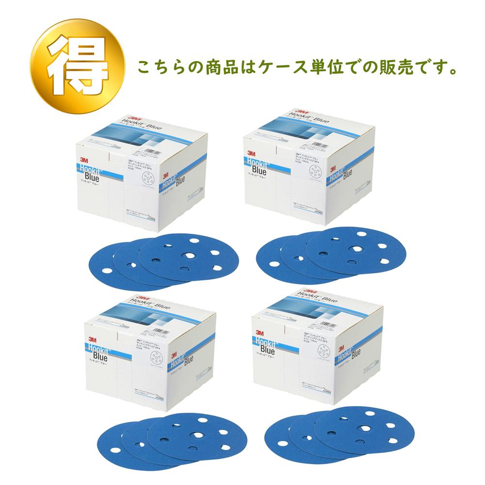 3M フッキット ブルー サンディングディスク DF4 125φ [#40] 1ケース(1箱75枚入×4)[取寄]