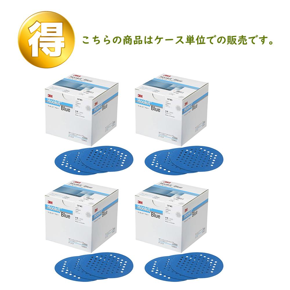 3M フッキット ブルー サンディングディスク DFM5 125φ [#800] 1ケース(1箱100枚入×4)[取寄]