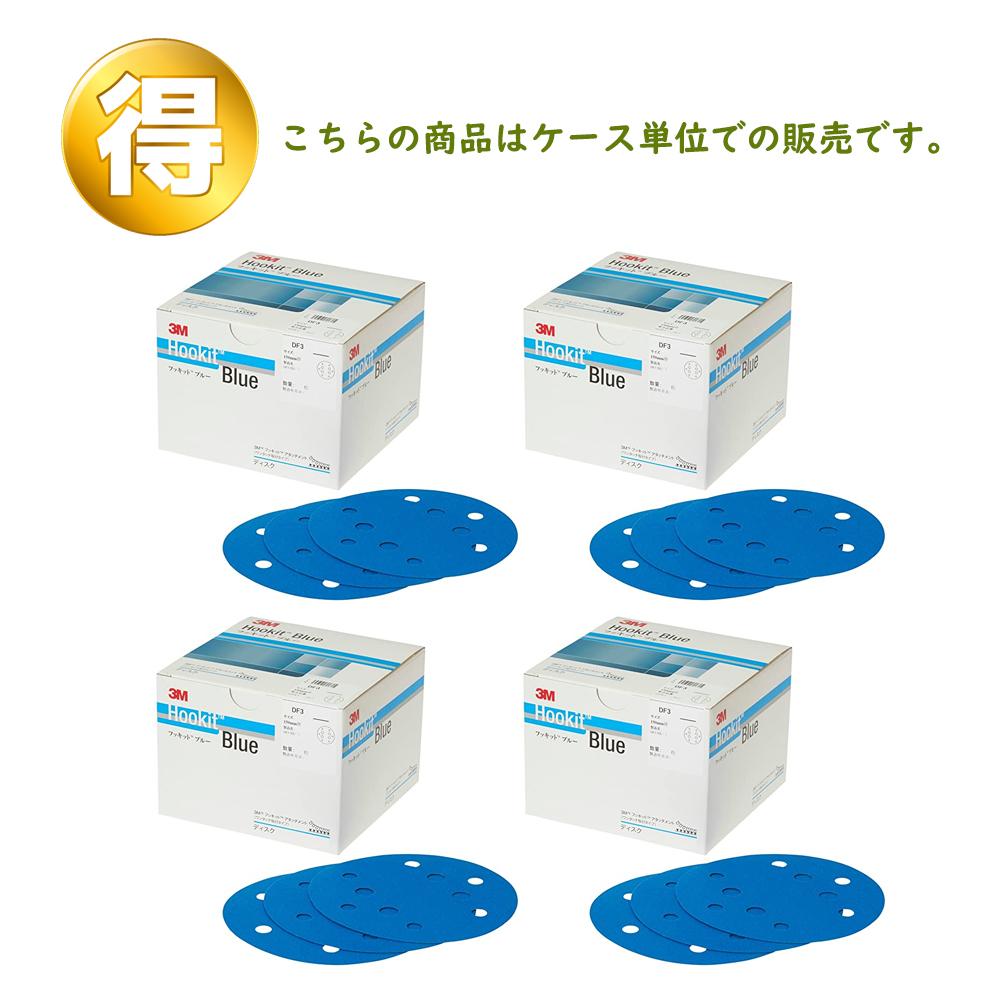 3M フッキット ブルー サンディングディスク DF3 150φ [#80] 1ケース(1箱100枚入×4)[取寄]