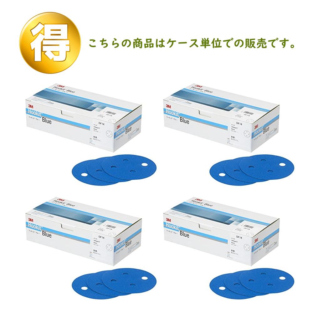 3M フッキット ブルー サンディングディスク DF14 100φ [#400] 1ケース(1箱100枚入×4)[取寄]