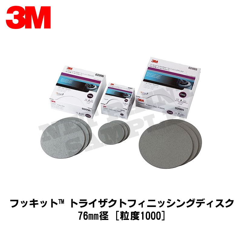 3M フッキット トライザクトフィニッシングディスク 76mm径 [#1000] 1ケース(15枚入×4)[取寄]