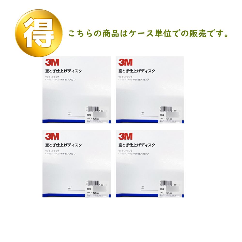 [受注生産]3M 空とぎ仕上げディスク(ワンタッチタイプ) 125φ [#1500] 1ケース(50枚×4)