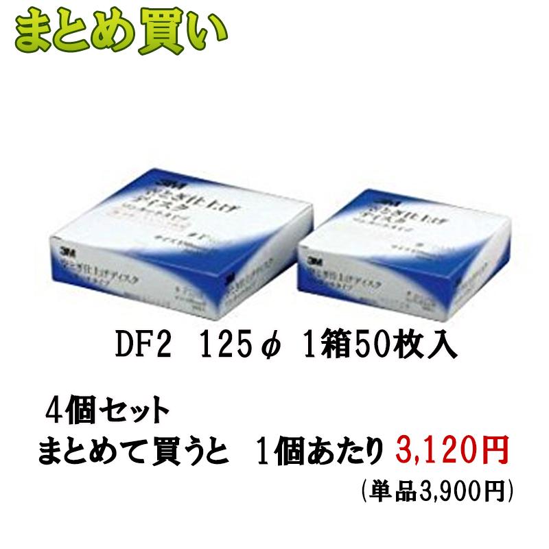 [受注生産]3M 空とぎ仕上げディスク DF2(ワンタッチタイプ) 125φ [#1500] 1ケース(50枚×4)