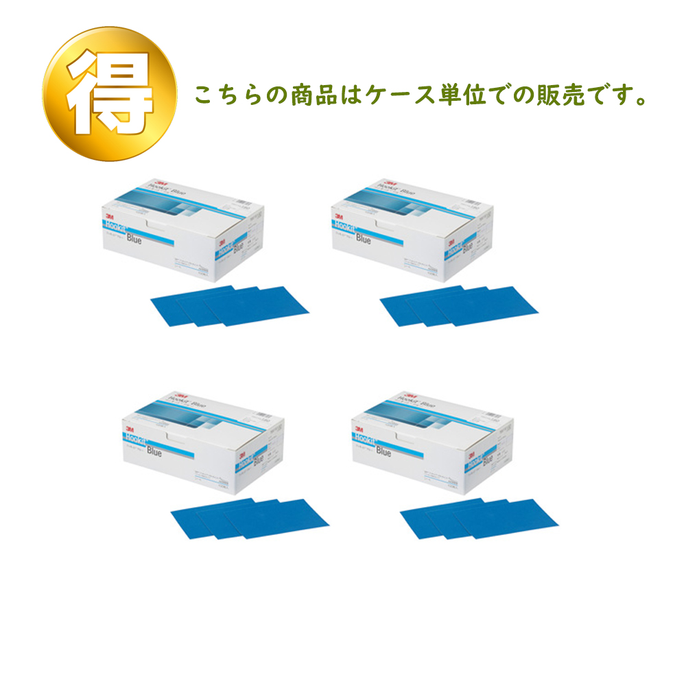 3M フッキット ブルー サンディングシート 75mm×110mm [#180] 1ケース(1箱100枚入×4)[取寄]