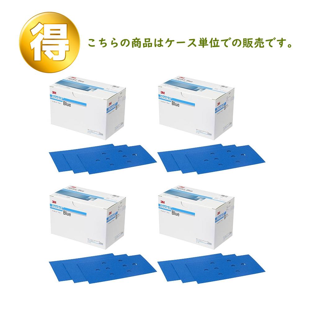 [受注生産]3M フッキット ブルー サンディングシート DF7 100mm×175mm [#40] 1ケース(1箱75枚入×4)