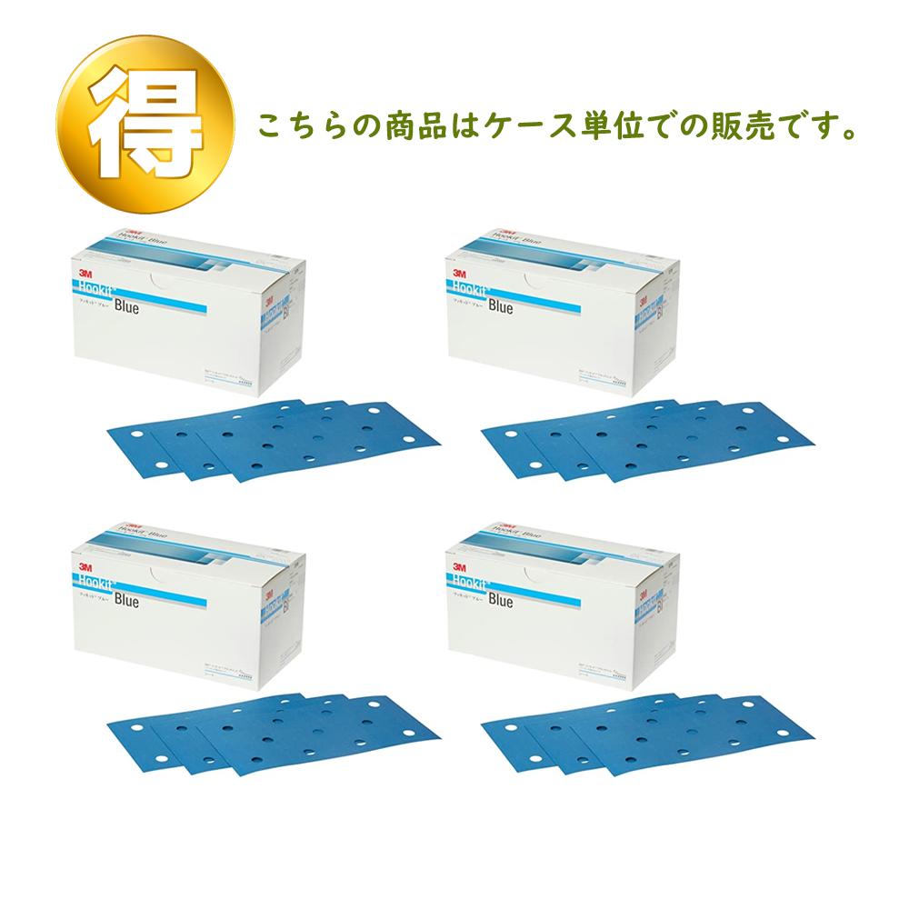 3M フッキット ブルー サンディングシート DF8 112mm×220mm [#240] 100枚入 [取寄]