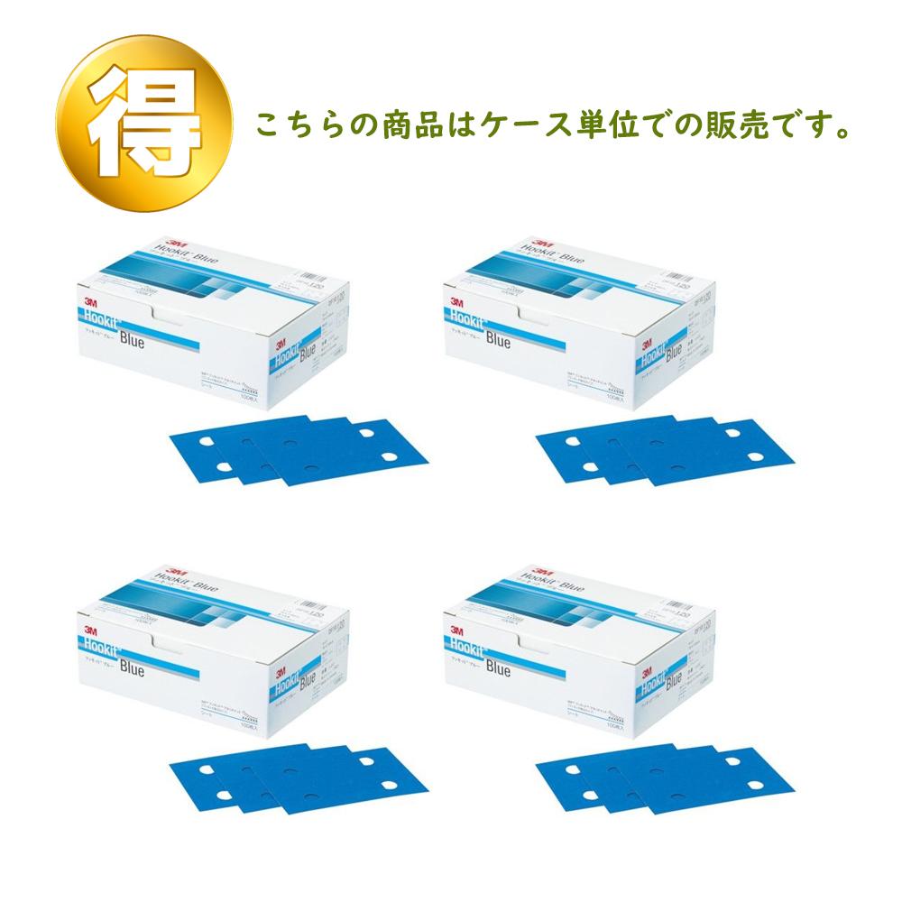 [受注生産]3M フッキット ブルー サンディングシート DF10 75mm×110mm [#40] 1ケース(1箱75枚入×4)