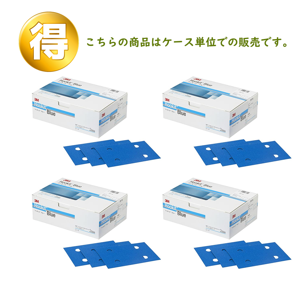 [受注生産]3M フッキット ブルー サンディングシート DF15 83mm×115mm [#40] 1ケース(1箱75枚入×4)