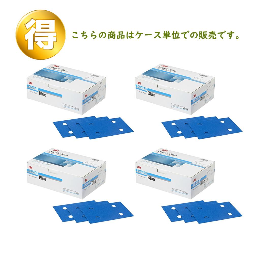 [受注生産]3M フッキット ブルー サンディングシート DF15 83mm×115mm [#150] 1ケース(1箱100枚入×4)
