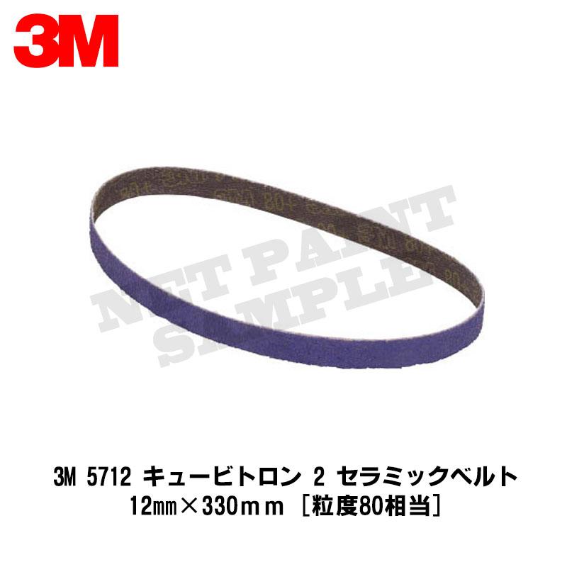 3M 5712 キュービトロン 2 セラミックベルト 12mm×330mm [#80相当] 1ケース(200本入) [取寄]