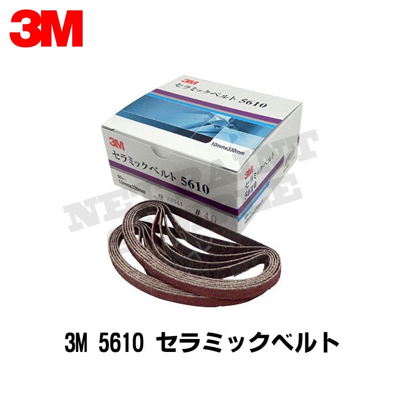 3M 5610 セラミックベルト 10mm×330mm [#100] 1ケース(200本入) [取寄]