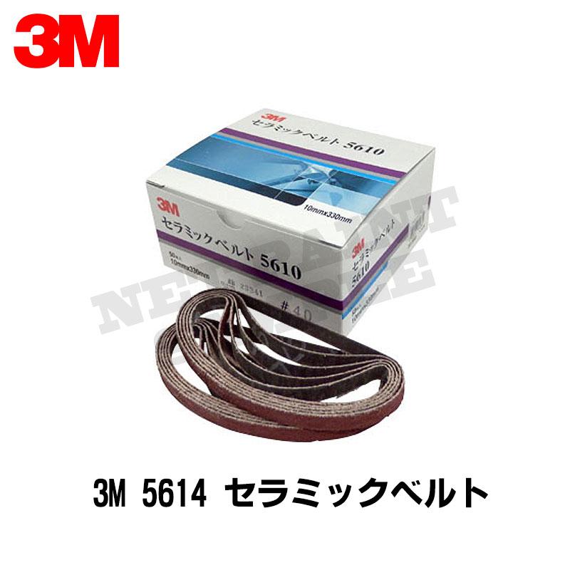 3M 5614 セラミックベルト 14mm×330mm [#80] 1ケース(200本入) [取寄]