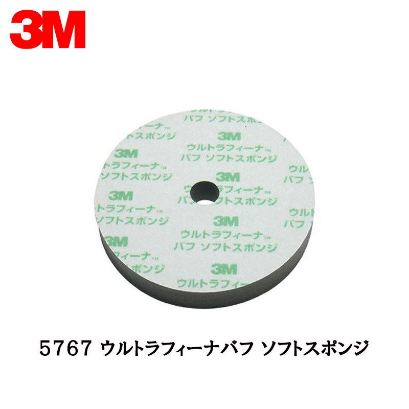 3M [5767] ウルトラフィーナバフ ソフトスポンジ 外径190mm×30mm厚 1ケース(10枚入)[取寄]