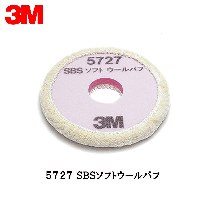 3M [5727] SBSソフトウールバフ 外径190mm 1ケース(12枚入)[取寄]