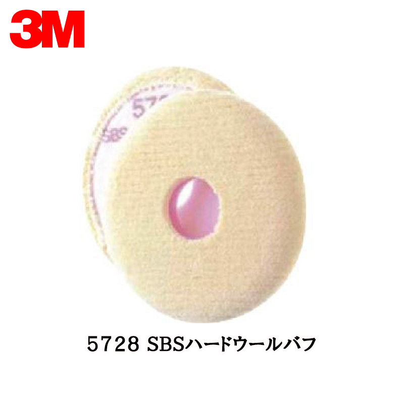 3M [5728] SBSハードウールバフ 外径190mm 1ケース(12枚入)[取寄]
