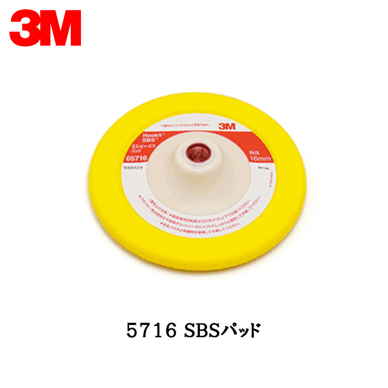 3M [5716] SBSパッド シャフト径16mm(ミリ大) 外径172mm 1ケース(6枚入)[取寄]