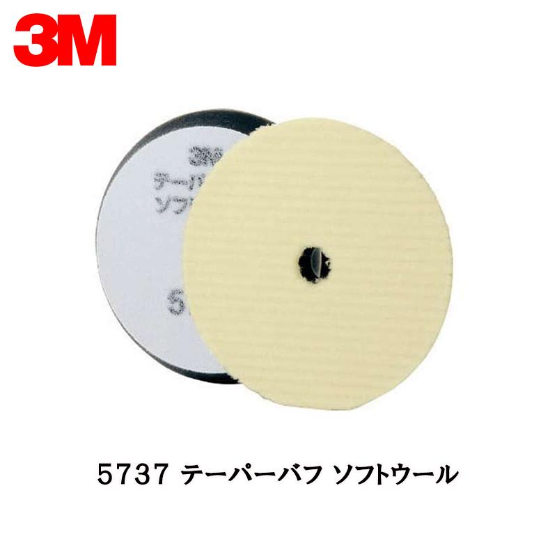 3M [5737] テーパーバフ ソフトウール 外径170mm×27mm厚 1ケース(12枚入)[取寄]