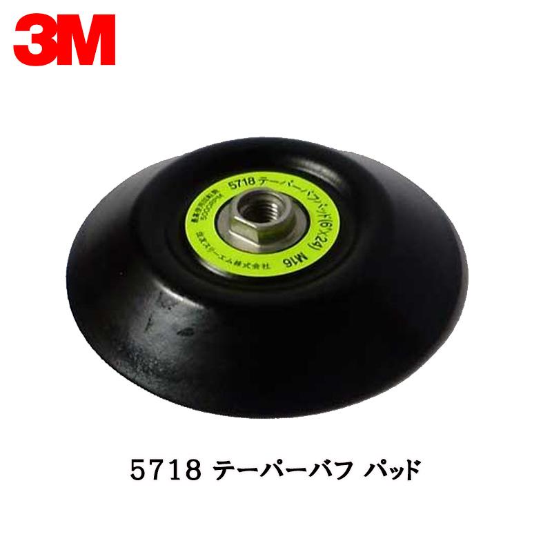 3M [5718] テーパーバフ パッド 145φ シャフト径16mm 1ケース(6枚入)[取寄]