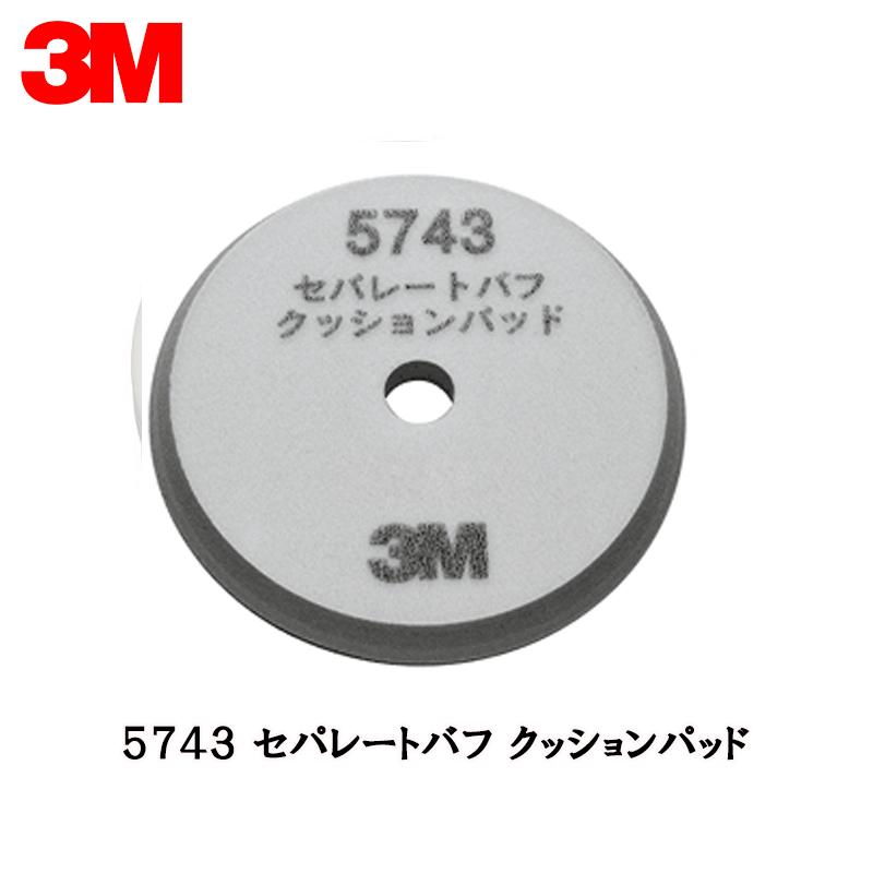 3M [5743] セパレートバフ クッションパッド 165φ×厚さ15mm 1ケース(12枚入)[取寄]