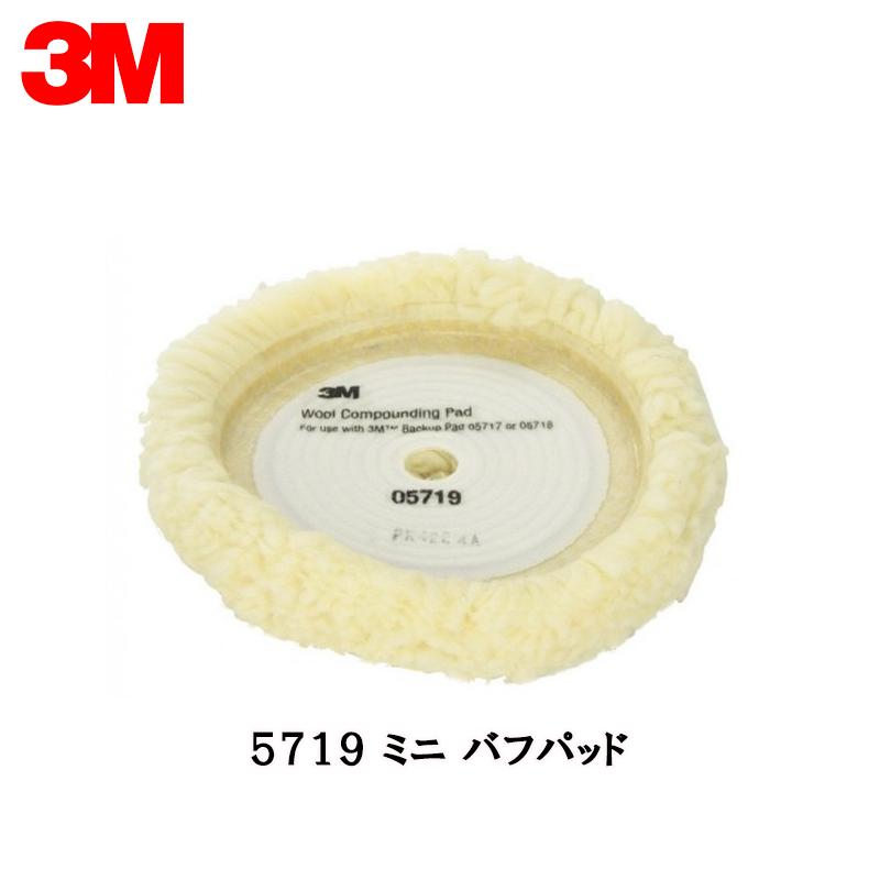 [受注生産]3M [5719] ミニ バフパッド 97φ 1ケース(5枚入)