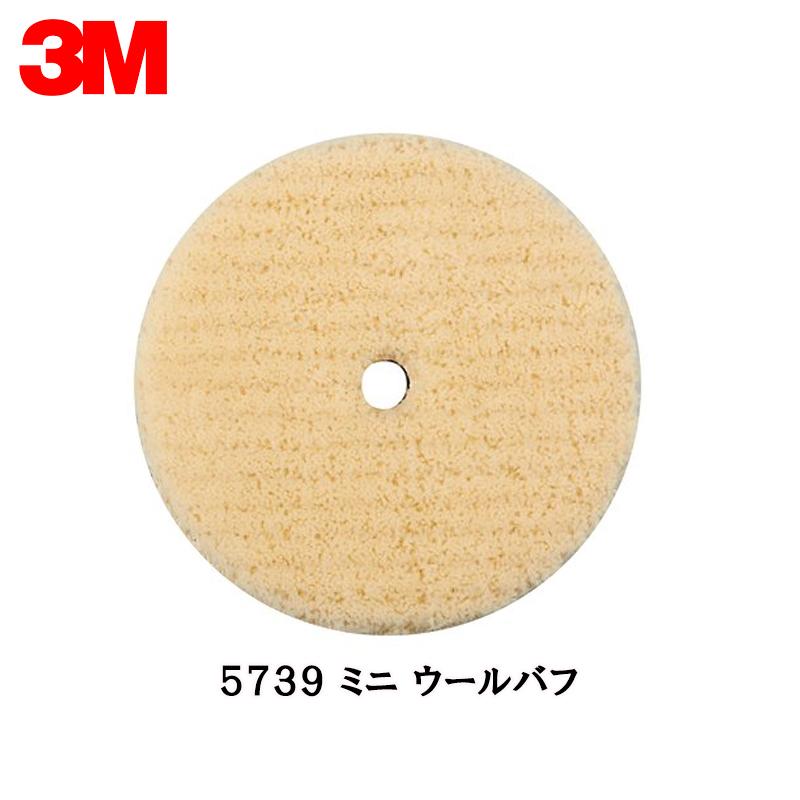 3M [5739] ミニ ウールバフ 100φ 1ケース(10枚入)[取寄]