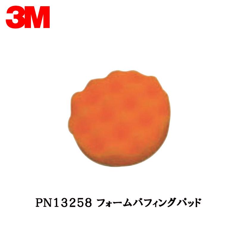 3M [PN13258] フォームバフィングパッド 83φ 1ケース(50枚入)[取寄]