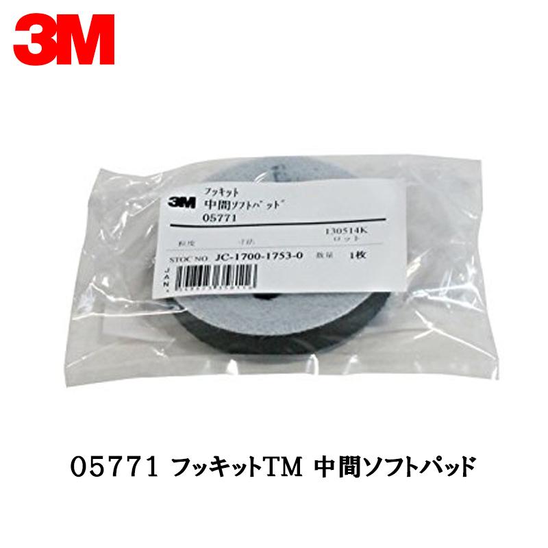 3M [05771] フッキット 中間ソフトパッド 76φ 9403 PAD用 1枚 1ケース(10枚入)[取寄]