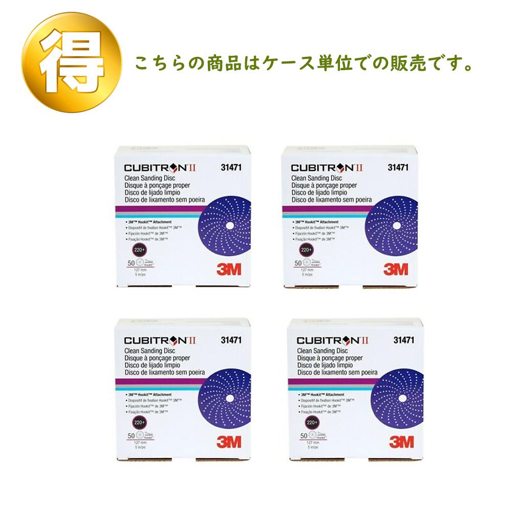 3M キュービトロン2 クリーンサンディングディスク31371 [125φ220+]4箱[ケース販売 取寄]
