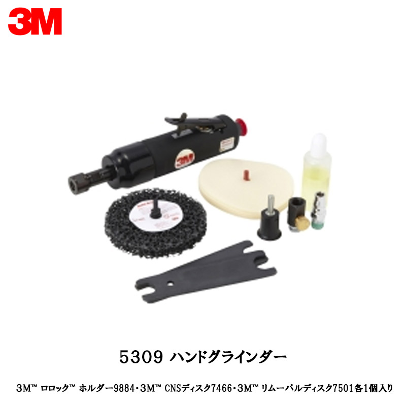 3M [5309] ハンドグラインダー 1台 [取寄]