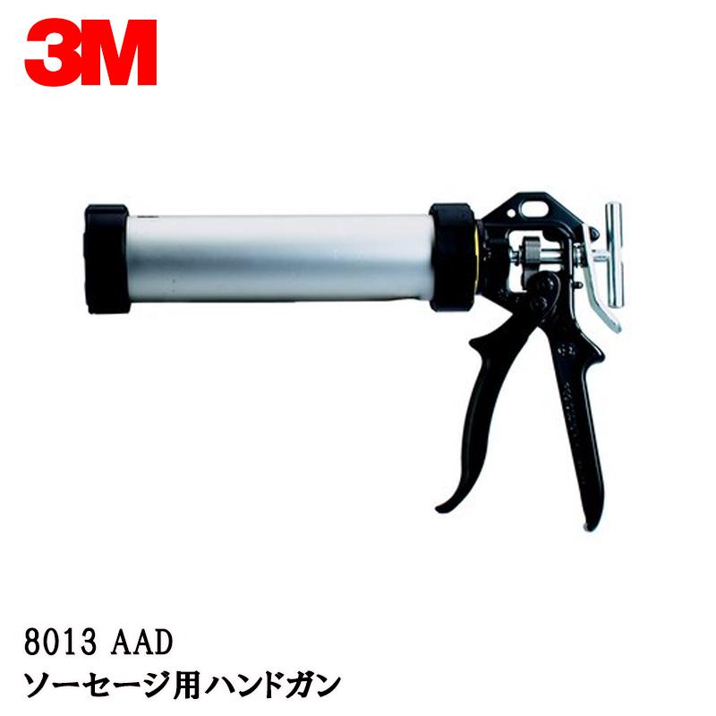 3M ソーセージパック用ハンドガン [8013 AAD] [取寄]