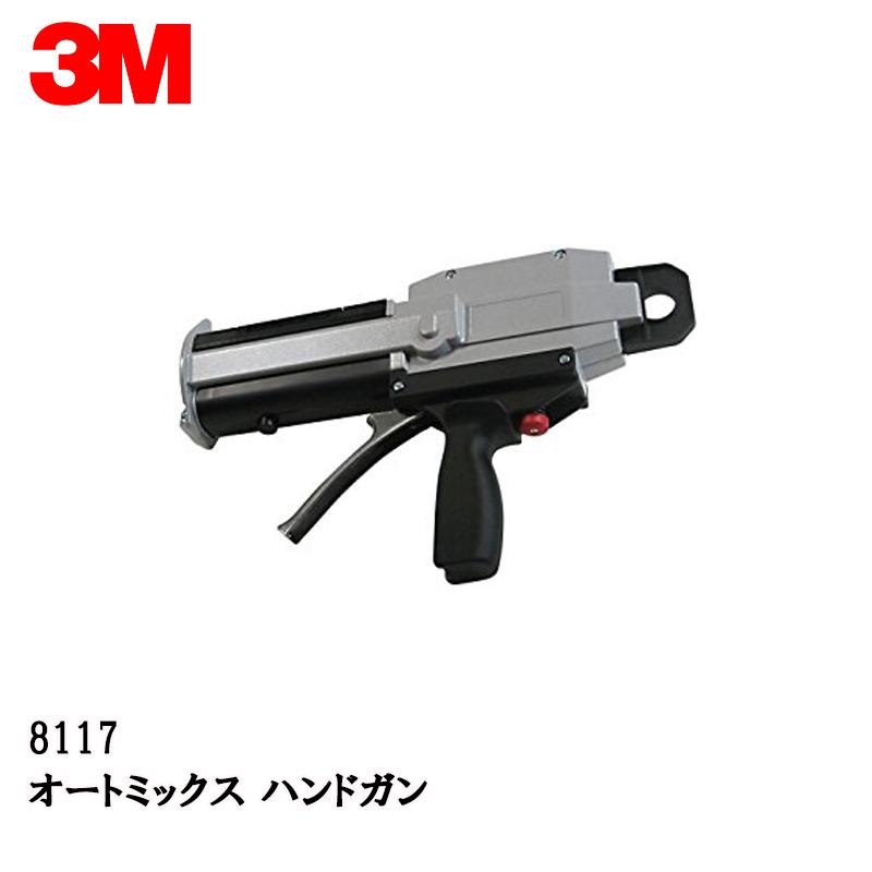3M オートミックス ハンドガン [8117] [取寄]