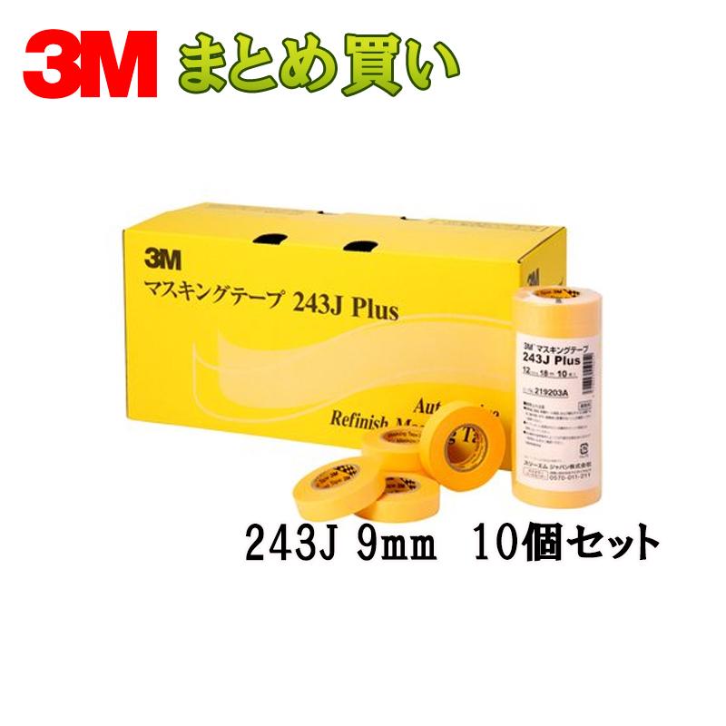 [大型配送品 代引き不可] 3M マスキングテープ 243J Plus 9mm×18m 1ケース(12巻×100個入) [243J 9][取寄]